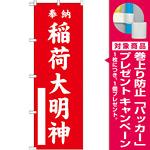 神社・仏閣のぼり旗 稲荷大明神 赤 幅:60cm (GNB-1828) [プレゼント付]
