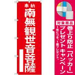 神社・仏閣のぼり旗 南無観世音菩薩 赤 幅:60cm (GNB-1838) [プレゼント付]