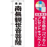 神社・仏閣のぼり旗 南無観世音菩薩 黒文字 幅:45cm (GNB-1839) [プレゼント付]