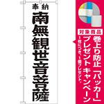 神社・仏閣のぼり旗 南無観世音菩薩 黒文字 幅:60cm (GNB-1840) [プレゼント付]