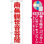 神社・仏閣のぼり旗 南無観世音菩薩 赤文字 幅:45cm (GNB-1841) [プレゼント付]