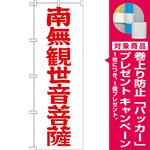 神社・仏閣のぼり旗 南無観世音菩薩 赤文字 幅:60cm (GNB-1842) [プレゼント付]