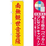 神社・仏閣のぼり旗 南無観世音菩薩 黄 幅:45cm (GNB-1843) [プレゼント付]