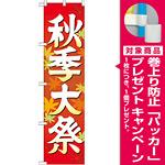 神社・仏閣のぼり旗 秋季大祭 イラスト 幅:45cm (GNB-1845) [プレゼント付]