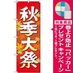 神社・仏閣のぼり旗 秋季大祭 イラスト 幅:60cm (GNB-1846) [プレゼント付]