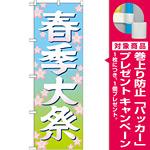 神社・仏閣のぼり旗 春季大祭 イラスト 幅:60cm (GNB-1848) [プレゼント付]