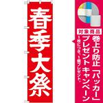 神社・仏閣のぼり旗 春季大祭 幅:45cm (GNB-1851) [プレゼント付]