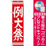 神社・仏閣のぼり旗 例大祭 赤 幅:45cm (GNB-1853) [プレゼント付]