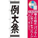 神社・仏閣のぼり旗 例大祭 幅:45cm (GNB-1855) [プレゼント付]