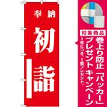 神社・仏閣のぼり旗 初詣 赤 幅:60cm (GNB-1860) [プレゼント付]