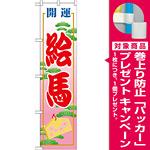 神社・仏閣のぼり旗 絵馬 幅:45cm (GNB-1865) [プレゼント付]