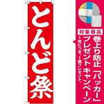 神社・仏閣のぼり旗 とんど祭 幅:45cm (GNB-1871) [プレゼント付]