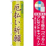 神社・仏閣のぼり旗 厄払い祈願 幅:45cm (GNB-1877) [プレゼント付]
