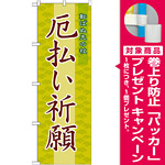 神社・仏閣のぼり旗 厄払い祈願 幅:60cm (GNB-1878) [プレゼント付]