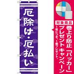 神社・仏閣のぼり旗 厄除け・厄払い 幅:45cm (GNB-1879) [プレゼント付]