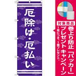 神社・仏閣のぼり旗 厄除け・厄払い 幅:60cm (GNB-1880) [プレゼント付]