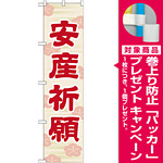 神社・仏閣のぼり旗 安産祈願 45cm幅 幅:45cm (GNB-1887) [プレゼント付]