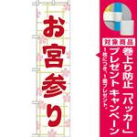 神社・仏閣のぼり旗 お宮参り 幅:45cm (GNB-1889) [プレゼント付]