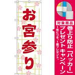 神社・仏閣のぼり旗 お宮参り 幅:60cm (GNB-1890) [プレゼント付]