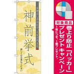 神社・仏閣のぼり旗 神前挙式 幅:60cm (GNB-1894) [プレゼント付]