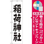 神社・仏閣のぼり旗 稲荷神社 幅:45cm (GNB-1899) [プレゼント付]