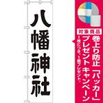 神社・仏閣のぼり旗 八幡神社 幅:45cm (GNB-1903) [プレゼント付]