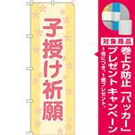 神社・仏閣のぼり旗 子授け祈願 幅:60cm (GNB-1908) [プレゼント付]