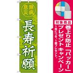 神社・仏閣のぼり旗 長寿祈願 幅:45cm (GNB-1909) [プレゼント付]
