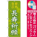 神社・仏閣のぼり旗 長寿祈願 幅:60cm (GNB-1910) [プレゼント付]