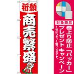 神社・仏閣のぼり旗 商売繁盛 幅:45cm (GNB-1913) [プレゼント付]