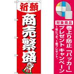 神社・仏閣のぼり旗 商売繁盛 幅:60cm (GNB-1914) [プレゼント付]