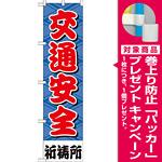 神社・仏閣のぼり旗 交通安全 幅:45cm (GNB-1915) [プレゼント付]