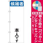 選挙のぼり旗 候補者○○本人です (GNB-1921) [プレゼント付]