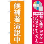選挙のぼり旗 候補者演説中 (GNB-1923) [プレゼント付]