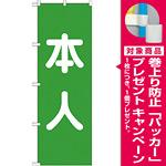 選挙のぼり旗 本人 色:緑 (GNB-1928) [プレゼント付]