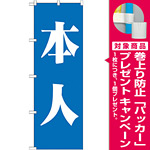 選挙のぼり旗 本人 色:青 (GNB-1929) [プレゼント付]