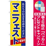選挙のぼり旗 マニフェスト (GNB-1934) [プレゼント付]