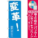 選挙のぼり旗 変革! (GNB-1936) [プレゼント付]