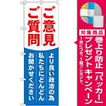 選挙のぼり旗 ご意見ご質問 (GNB-1940) [プレゼント付]
