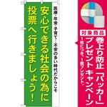 選挙のぼり旗 安心できる社会の為に (GNB-1941) [プレゼント付]