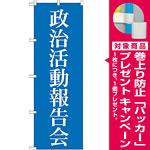 選挙のぼり旗 政治活動報告会 (GNB-1942) [プレゼント付]