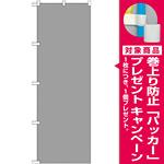 カラー無地のぼり旗 色:グレー (GNB-1943) [プレゼント付]