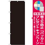 カラー無地のぼり旗 色:ブラック (GNB-1944) [プレゼント付]