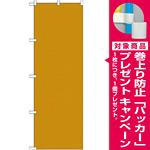 カラー無地のぼり旗 色:黄土 (GNB-1945) [プレゼント付]