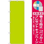 カラー無地のぼり旗 色:うす黄緑 (GNB-1946) [プレゼント付]