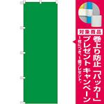 カラー無地のぼり旗 色:緑 (GNB-1947) [プレゼント付]
