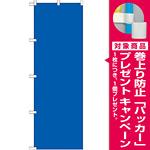 カラー無地のぼり旗 色:青 (GNB-1949) [プレゼント付]