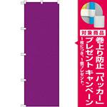 カラー無地のぼり旗 色:紫 (GNB-1952) [プレゼント付]