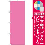 カラー無地のぼり旗 色:ピンク (GNB-1958) [プレゼント付]