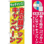 のぼり旗 査定額アップキャンペーン (GNB-1961) [プレゼント付]